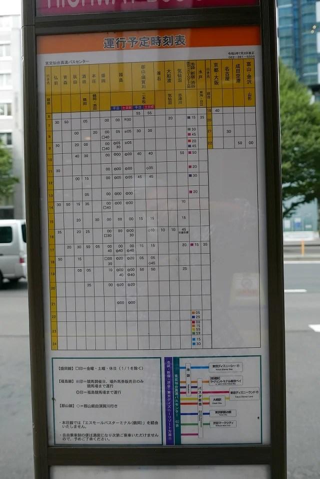 40番乗り場宮交高速バスの時刻表