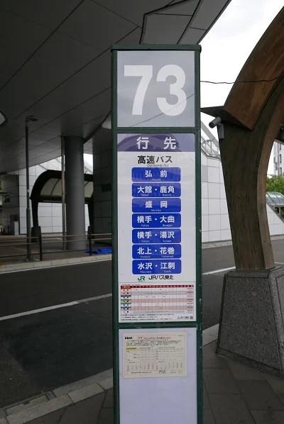 仙台駅東口73番乗り場の写真