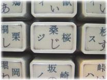 「漢字テレタイプライター」のキーボード