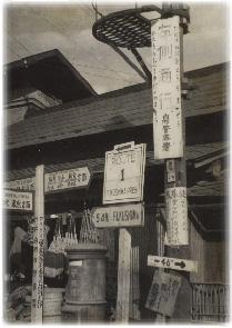 1949年 福島県白河市で撮影