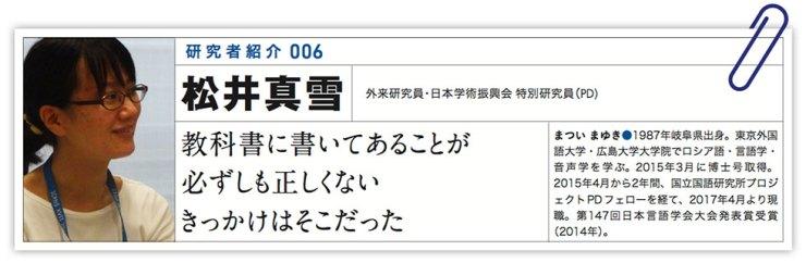 教科書に書いてあることが必ずしも正しくない きっかけはそこだった。松井真雪