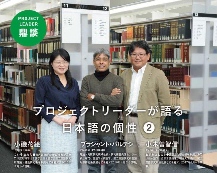 プロジェクトリーダーが語る 日本語の個性(2)