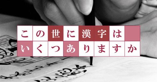 この世に漢字はいくつありますか
