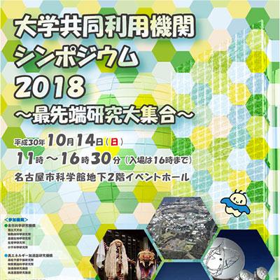大学共同利用機関シンポジウム2018