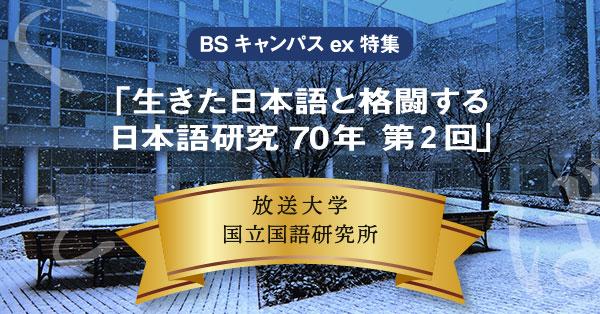 放送大学「生きた日本語と格闘する 日本語研究70年 第2回」