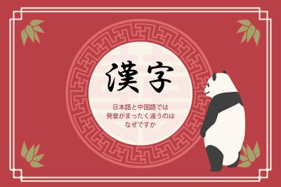 同じ漢字なのに,日本語と中国語では発音がまったく違うのはなぜですか