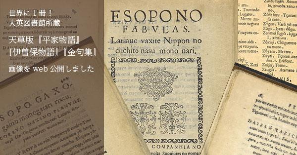 ヨーロッパに渡ったキリシタン資料が解き明かす中世日本語―天草版 ...