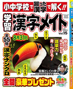 学習漢字メイト vol.15