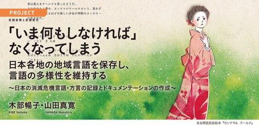 日本各地の地域言語を保存し,言語の多様性を維持する ~日本の消滅危機言語・方言の記録とドキュメンテーションの作成~