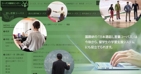 国語研の日本語話し言葉コーパスは留学生の学習支援システムにも役立てられます