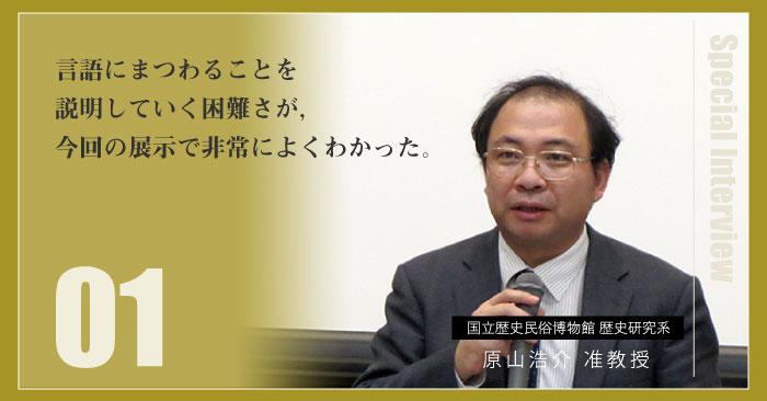 原山祐介准教授インタビュー