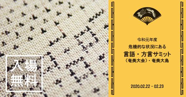 令和元年度 危機的な状況にある言語・方言サミット(奄美大会)・奄美大島