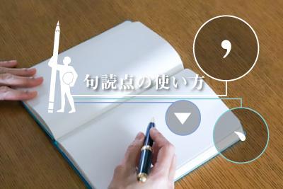 句読点の使い方