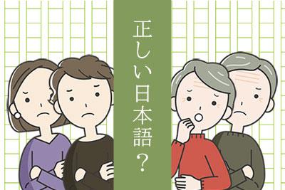 正しい日本語?に困惑する4人家族