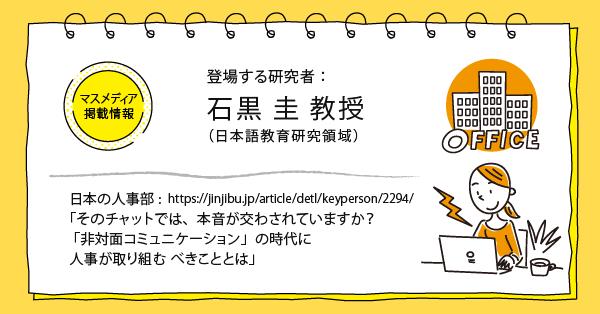 日本の人事:そのチャットでは、本音が交わされていますか? 「非対面コミュニケーション」の時代に人事が取り組むべきこととは(石黒圭先生)