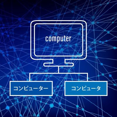 コンピューターとコンピュータ