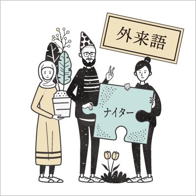 外国人にとっての外来語