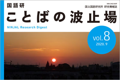 ことばの波止場Vol.8