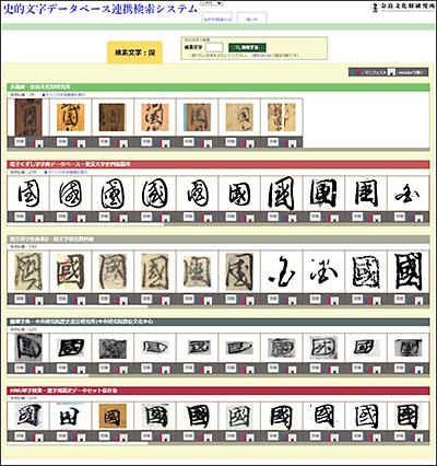 「史的文字データベース連携システム」検索結果画面表示(日本語)