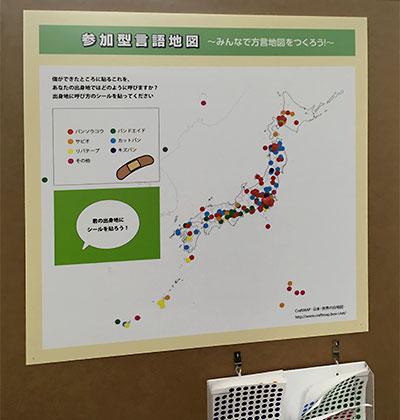 日本列島の4分の1程度にシールが貼られました