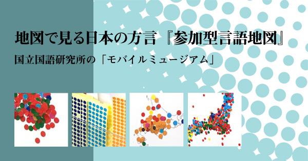 地図で見る日本の方言「参加型言語地図」