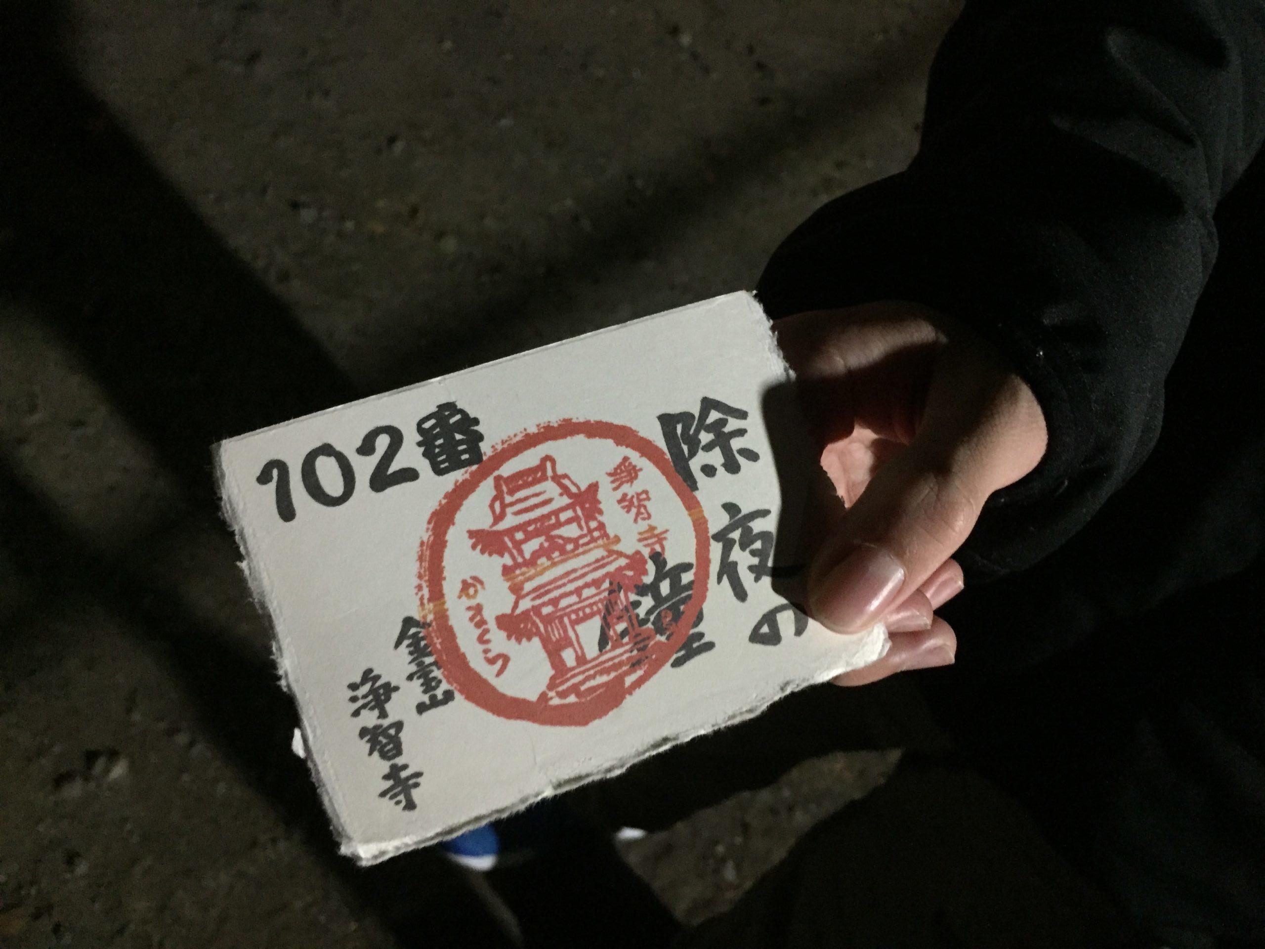 北鎌倉の浄智寺の除夜の鐘