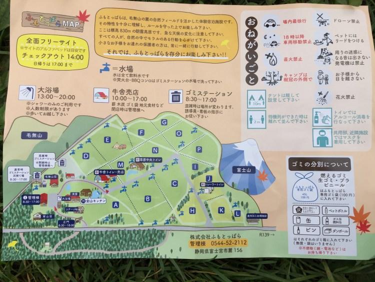 ふもとっぱらキャンプ場のチラシ(表)