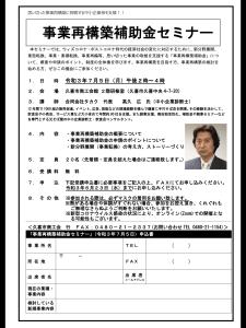 久喜市商工会の事業再構築補助金セミナー