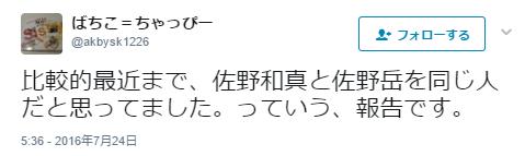 佐野和真佐野岳似てるツイッター