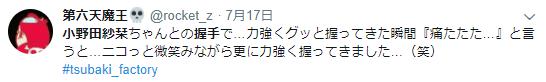 小野田紗栞の握手会の感想