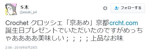 京あめツイッター