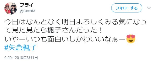 矢倉楓子好き