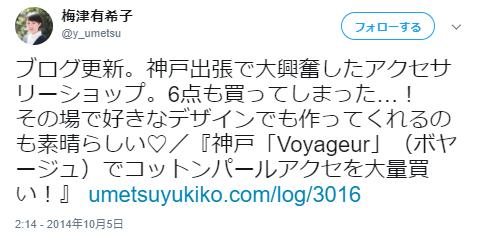 voyageur(ボヤージュ)口コミ