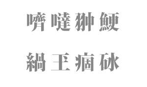 10文字以上の読み方を持つ漢字23種類 一覧表【難読 - 長い訓読みの漢字一文字】