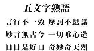 5文字の漢字『5字熟語 一覧 75種類』 かっこいい漢字・美しい漢字