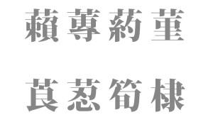 【難読】長い訓読みの漢字一文字 一覧 - 植物・食べ物 編