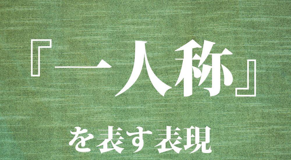 日本語の一人称を表す名称 一覧 全70種類|『拙者』『某』『拙僧』『小生』など