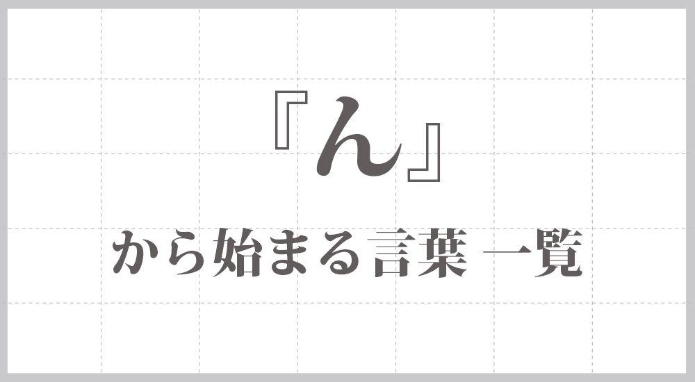 『ん』から始まる言葉 一覧 - 沖縄方言・地名・食べ物・動物など