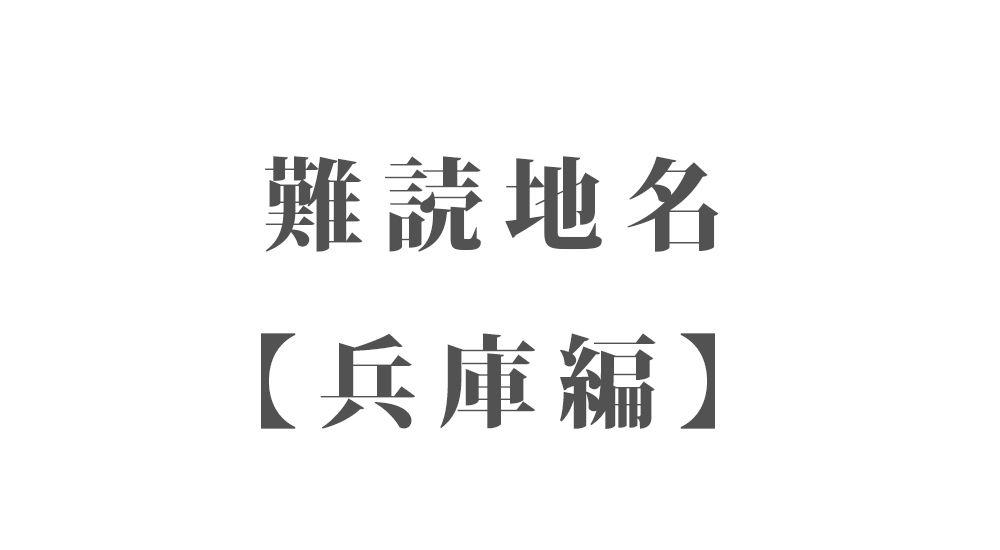 難読地名【兵庫編】294種類 一覧|難読漢字のカッコいい地名・珍しい地名
