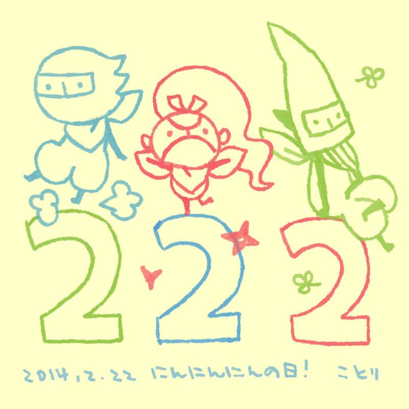 2/22は にんにんにん の日!