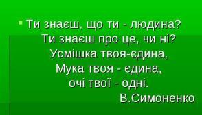 symonenko