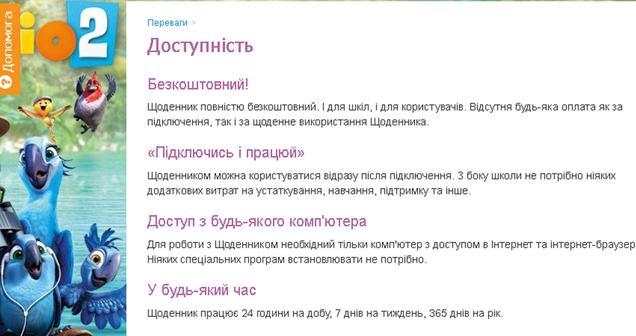 elekronnyi_shodennyk