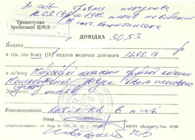 dovidka33