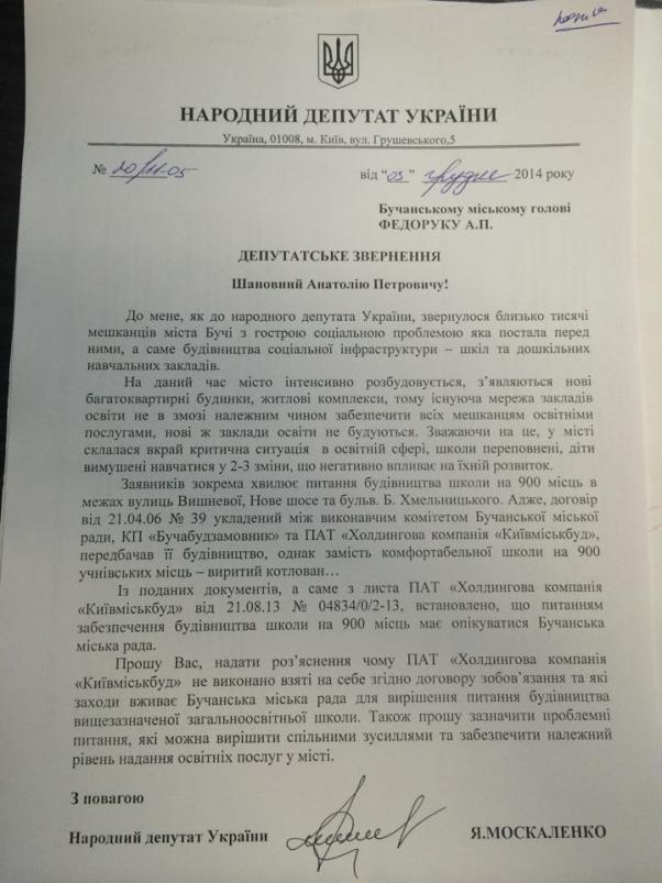 лист Москаленка 3 грудня
