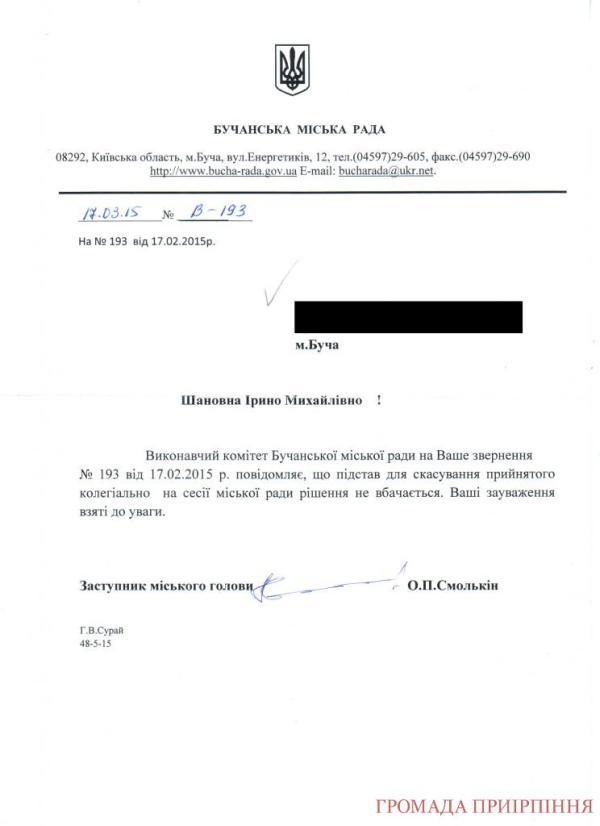 Відпов з БМР про генплан (замал прізвище)