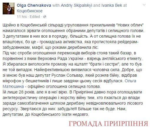 chervakova