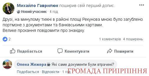 1 4 - Михаил Гаврилюк остался без гроша за пазухой