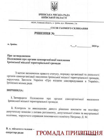 В Ірпені міськрада незаконно обмежує діяльність квартальних комітетів