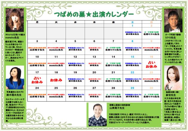 4月のスケジュールです(^_^)/