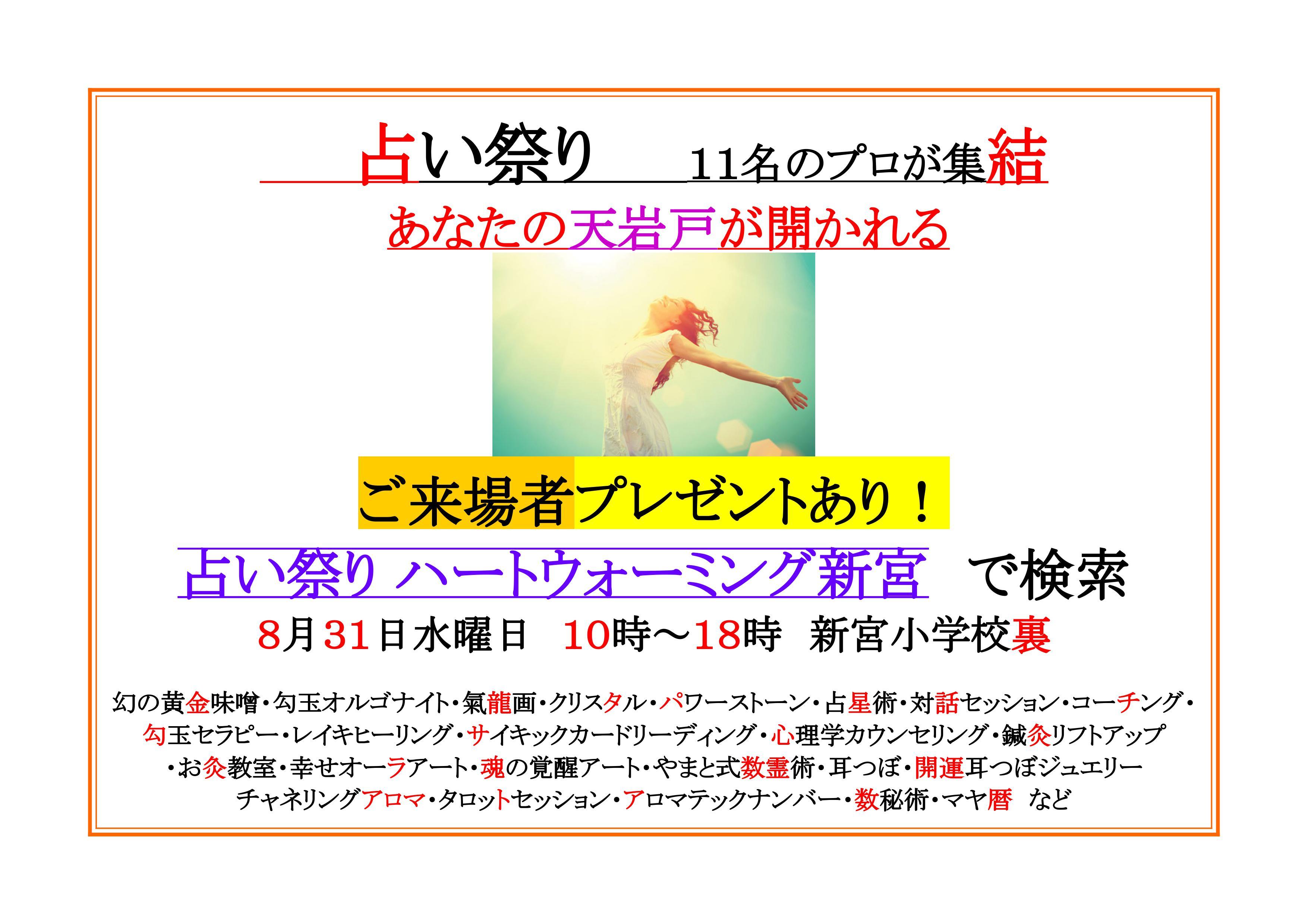 8月31日(水)福岡・占い祭り!